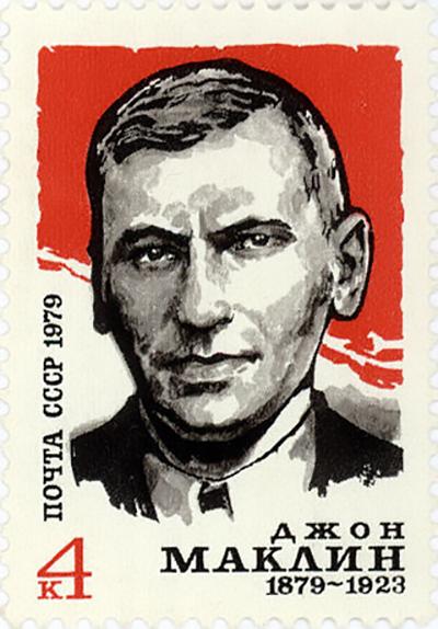 USSR Postage stamp honouring John Maclean, 1979